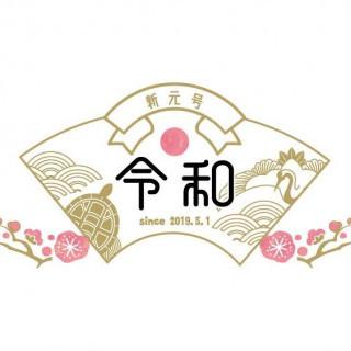 【令和★新元号記念特典】30,000円キャッシュバック