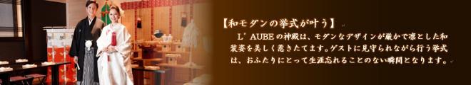 L'AUBE(ローブ)