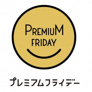 【ちょっと豊かな月末金曜を】プレミアムフライデーフェア☆