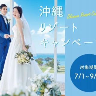 沖縄リゾートキャンペーン!挙式とフォトが付いて107,800円!