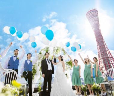 神戸のシンボルであるポートタワーのバックに青空に映える挙式シーンが叶う