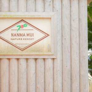 ナンマは地名、ムイは森を表しています。|ナンマムイ ビーチハウスウェディングの写真(3116297)
