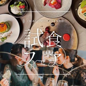 《 料理がおいしい結婚式場 No.1 受賞記念 》 旬の赤牛試食フェア