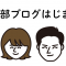 ハナレポ編集部ブログはじめます!