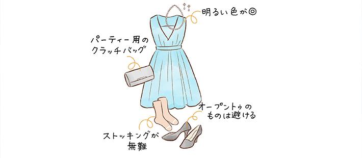 【ゲスト向け】結婚式二次会の服装マナー【マナーがわかるイラスト付き】
