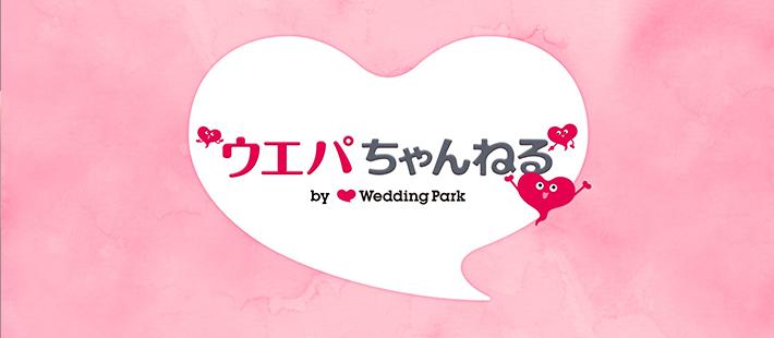 結婚にまつわる情報をYouTubeで配信中♡「ウエパちゃんねる」の動画まとめ