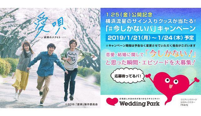 横浜流星のサイン入りグッズが当たる!映画「愛唄 -約束のナクヒト-」とのコラボキャンペーンがスタート