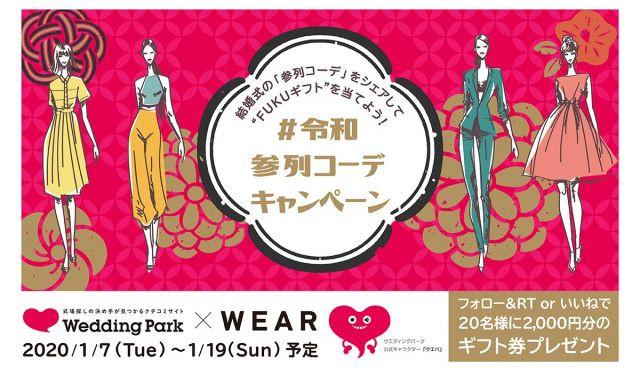 「WEAR」とウエディングパークがコラボ!「#令和参列コーデ」キャンペーン