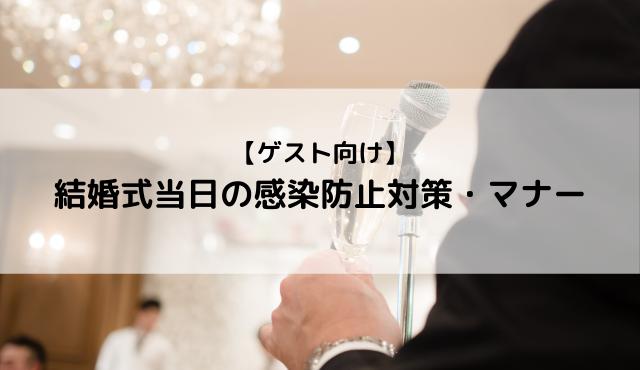 【ゲスト向け】マスクは外す?結婚式参列当日の感染防止対策と、マナー