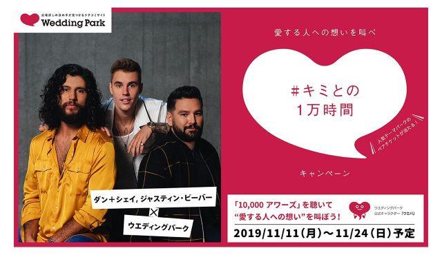ダン+シェイ&ジャスティン・ビーバーの新曲とのコラボ企画「#キミとの1万時間」キャンペーンスタート!