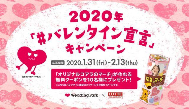 バレンタインデー特別企画「オリジナルコアラのマーチ」が当たる「#バレンタイン宣言」キャンペーン開催!