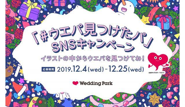 クリスマス特別企画「#ウエパ見つけたパ」SNSキャンペーンがスタート!