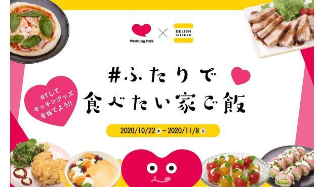 10名様にキッチングッズをプレゼント!「#ふたりで食べたい家ご飯」キャンペーン