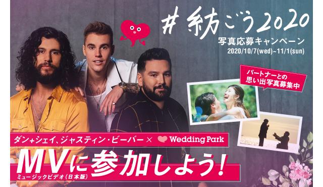 人気ソングとのコラボミュージックビデオ(日本版)に出演できる「#紡ごう2020」写真応募キャンペーン