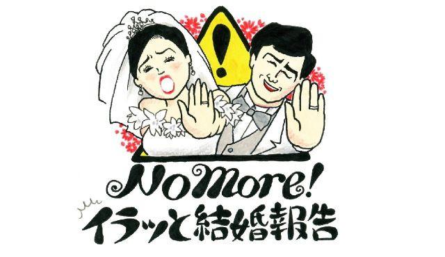 fe00b7675a5e9 上司や同僚・友人への結婚報告で心がけるべき5つの鉄則 こんな結婚 ...