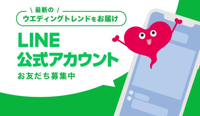 【お役立ち情報発信中!】ウエディングパーク公式LINEと友だちになろう♡