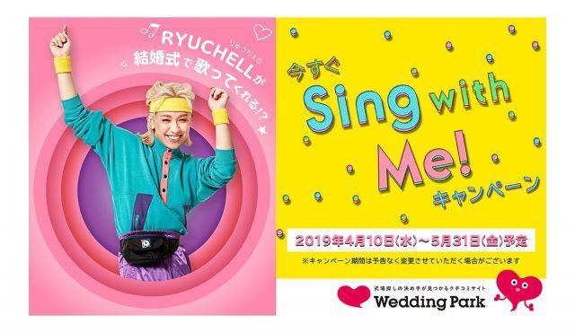 【りゅうちぇるが結婚式で歌ってくれる!?】「今すぐSing with Me!」キャンペーンがスタート