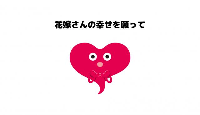 【花嫁を、もっと幸せにしたい】新型コロナウイルスの対応・最新情報・今だからできること