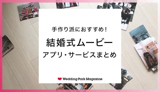結婚式の動画を自作するならこれ!プロフィールムービーが簡単につくれる無料アプリ、有料ツール11選