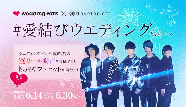 大阪発5人組ロックバンド「Novelbright」との特別コラボ!#愛結びウエディング キャンペーン
