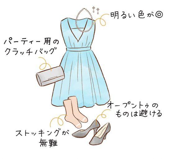 女性ゲストの服装例