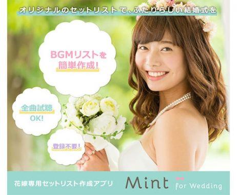 結婚式のBGM選びに!花嫁専用セットリスト作成アプリ「Mint for