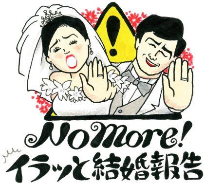 上司や同僚・友人への結婚報告で心がけるべき5つの鉄則【こんな結婚 ...