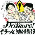 上司や同僚・友人への結婚報告で心がけるべき5つの鉄則【こんな結婚報告はイヤだ!】