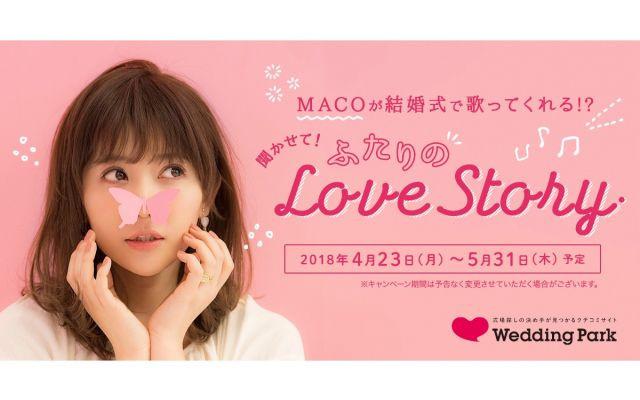 MACOが結婚式で歌ってくれる!?「聞かせて!ふたりのLove Story」キャンペーンをスタート♪