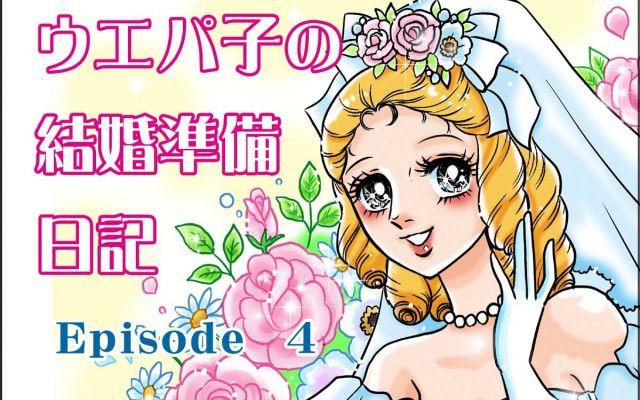 【結婚準備日記ep4】よくばりウエパ子の、理想を叶える結婚式場は?ウエディングパークで式場探し♪