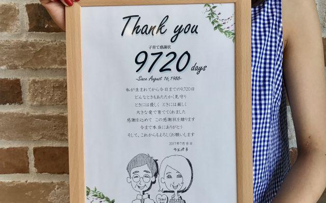 【編集部がやってみた!】「子育て感謝状」のつくり方とデザインアイデア実例 #花嫁DIY