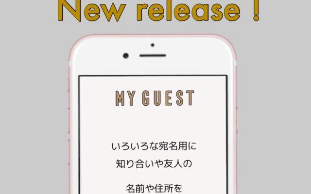 ゲストの名前や住所の収集・管理がぐっと楽に♪結婚式準備に役立つアプリ「My Guest」