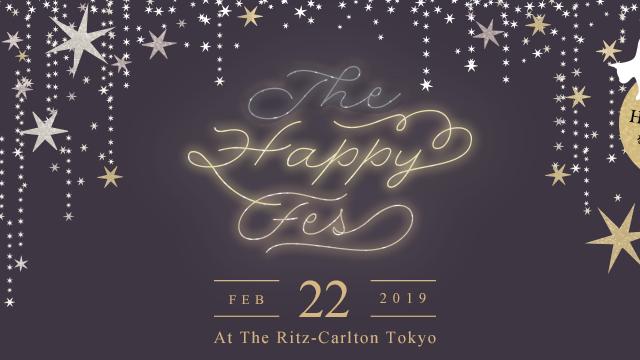 女性のHappy Powerを高めるイベント♡『Happyフェス』が2月22日(金)に開催