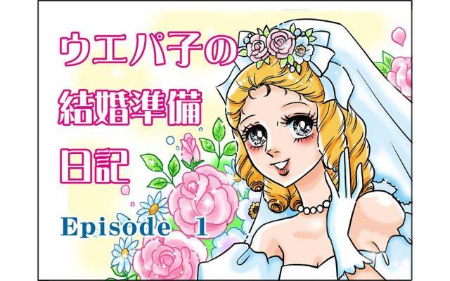 【結婚準備日記ep1】プロポーズは突然に♡ついに私もプレ花嫁の仲間入り!
