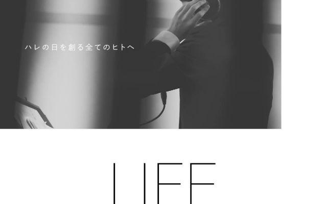 音楽で日本に勇気を!ブライダル業界へ向けた応援ソング「LIFE」がリリース♪