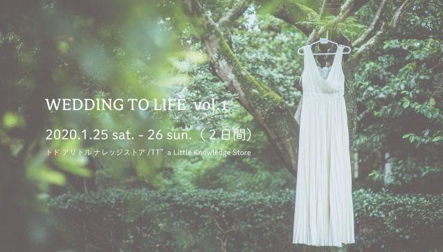 東海最大級のウエディングイベント「Wedding to Life」が名古屋・星ヶ丘で開催!