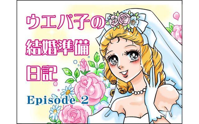 【結婚準備日記ep2】結婚準備の第一歩「両家顔合わせ」。手作り「顔合わせしおり」が両家をつなぐ!