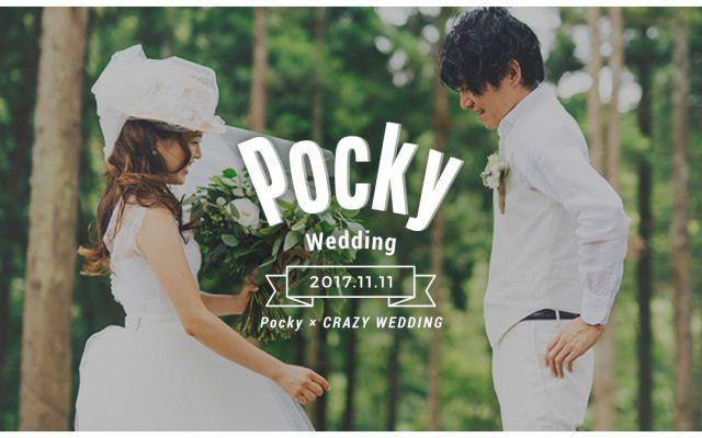 """限定1組に""""シェアハピ""""!ポッキー×CRAZY WEDDINGの「ポッキーウェディング11.11」"""