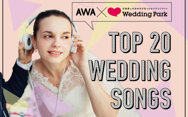 花嫁が実際使った・使いたい「TOP20 WEDDING SONGS」を『AWA』で公開中♡