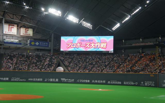 野球好きカップル必見!「札幌ドームでプロポーズ大作戦!2021」参加カップルを大募集
