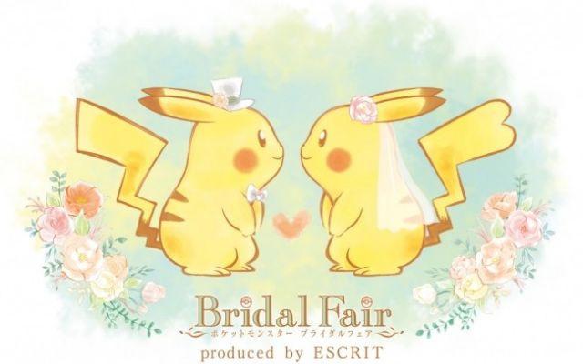 大好きなピカチュウがあなたの結婚式に♡「ポケットモンスターブライダルフェア」予約開始