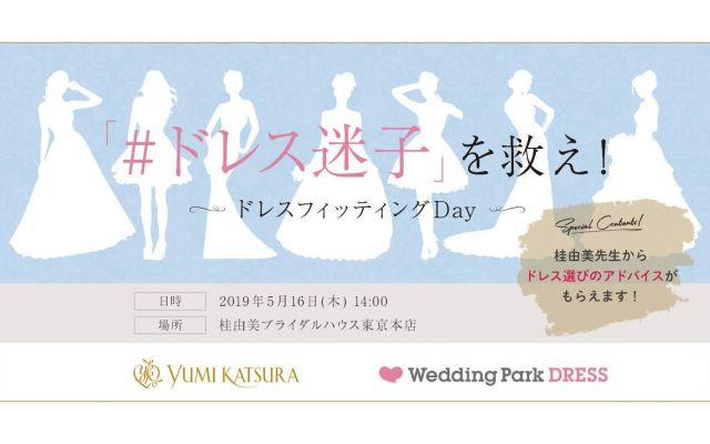 「#ドレス迷子」なプレ花嫁をご招待!桂由美さんから直接アドバイスがもらえる特別イベントを開催