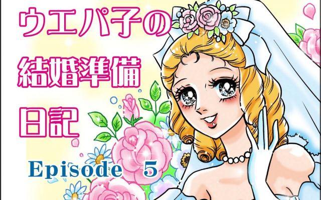 【結婚準備日記ep5】28年間待った(!?)ウエデングドレス探し♪気分はお姫様♡