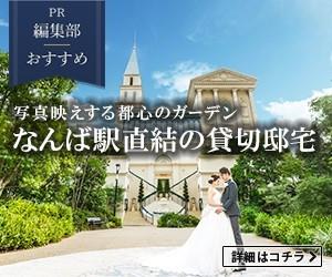 fb3c62c8477bd 結婚式・結婚式場の日本最大級口コミサイト ウエディングパーク