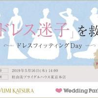 \ドレス迷子必見/桂由美さんから直接アドバイスがもらえる特別イベントを開催
