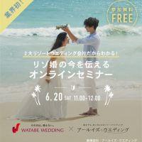 ワタベウェディング×アールイズ・ウエディングが『リゾ婚の今を伝えるオンラインセミナー』を開催