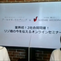 【レポート①】ワタベウェディング×アールイズ・ウエディングの『リゾ婚の今を伝えるオンラインセミナー』