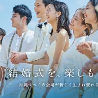 アールイズ・ウエディング、沖縄で『結婚式を、楽しもう。』2021年7月挙式よりグランドリニューアル