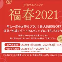 JTBウエディングプラザの「福春2021」 沖縄・海外リゾートウエディングが最大約80%OFF