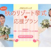 【10月11日まで】JTBウエディングプラザ、沖縄・ハワイ挙式を期間限定価格にて予約受付中!